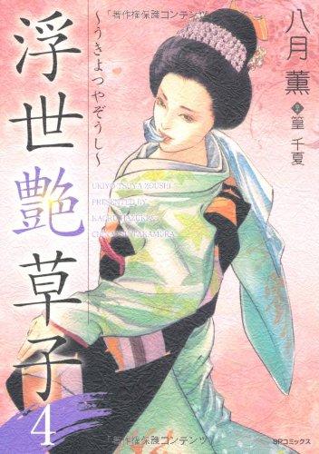 浮世艶草子 4 (SPコミックス)の詳細を見る