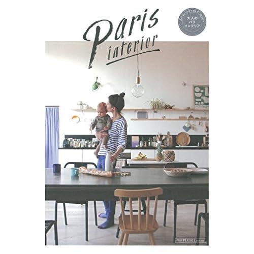 Paris interior (別冊PLUS1 LIVING)