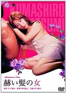 赫い髪の女 [DVD]