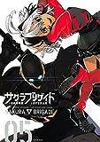 サクラブリゲイド(5) (シリウスコミックス)