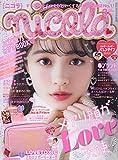 nicola(ニコラ) 2020年 03 月号 [雑誌]