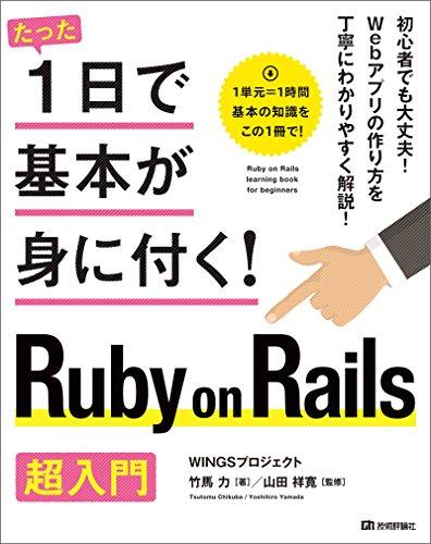 [画像:たった1日で基本が身に付く! Ruby on Rails 超入門 たった1 日で基本が身に付く!]
