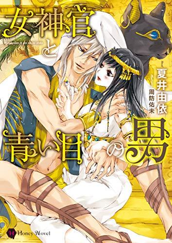 女神官と青い目の男 (ハニー文庫)
