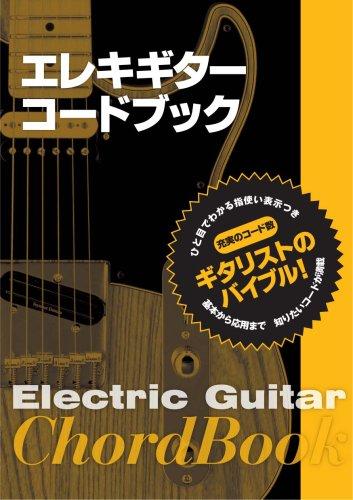 エレキギター コードブック