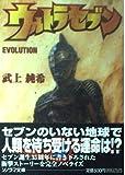 ウルトラセブンEVOLUTION (ソノラマ文庫)