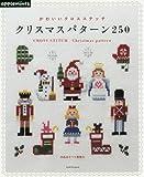 かわいいクロスステッチ刺しゅう クリスマスパターン220 (アサヒオリジナル)