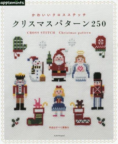 かわいいクロスステッチ刺しゅう クリスマスパターン220 (アサヒオリジナル)の詳細を見る