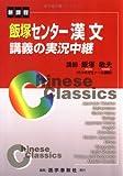 飯塚センター漢文講義の実況中継―新課程 (The live lecture series)
