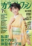 月刊カラオケファン2018年7月号