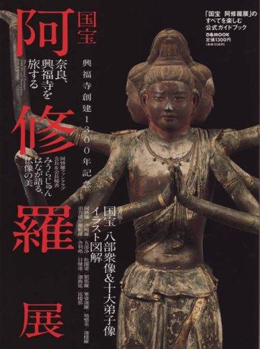 「国宝阿修羅展」のすべてを楽しむ公式ガイドブック (ぴあMOOK)
