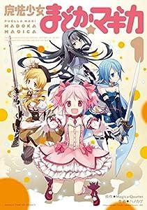 魔法少女まどか☆マギカ 1巻 (まんがタイムKRコミックス)