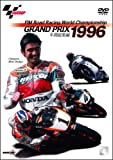1996 GRAND PRIX 総集編[DVD]