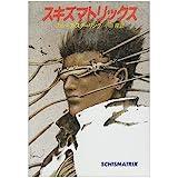 スキズマトリックス (ハヤカワ文庫SF)