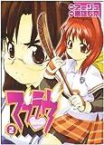 マブラヴ 2 (電撃コミックス)