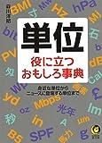 単位 役に立つおもしろ事典: 身近な単位から、ニュースに登場する単位まで (KAWADE夢文庫)