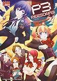 ペルソナ3 4コマKINGS SP コミュ編 (IDコミックス DNAメディアコミックス)