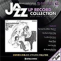 ジャズLPレコードコレクション 63号 (インターモデュレーション ビル・エヴァンス&ジム・ホール) [分冊百科] (LPレコード付) (ジャズ・LPレコード・コレクション)