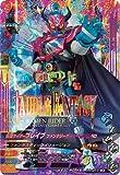 ガンバライジング/ガシャットヘンシン4弾/G4-010 仮面ライダーブレイブ ファンタジーゲーマーレベル50 LR