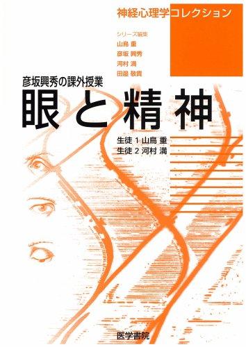 眼と精神―彦坂興秀の課外授業 (神経心理学コレクション)の詳細を見る