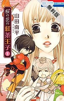 桜の花の紅茶王子【期間限定無料版】 1 (花とゆめコミックス)