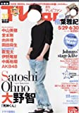 TVfan (ファン) 全国版 2014年 07月号 [雑誌]
