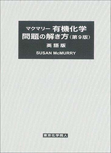マクマリー有機化学 問題の解き方(第9版) 英語版