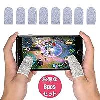 荒野行動 指サック PUBG Mobile スマホゲーム 指カバー 【WJSD】 手汗対策 銀繊維 高感度 操作性アップ 超薄 手汗対策 iPhone Android iPad などに対応 8個入り