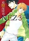 超嗅覚探偵NEZ 3 (花とゆめCOMICSスペシャル)