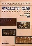 聖なる数学:算額-世界が注目する江戸文化としての和算