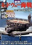 3DCGシリーズ(57) 激闘ミッドウェー海戦 (双葉社スーパームック)