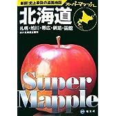 北海道道路地図 (スーパーマップル)