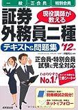 現役講師が教える証券外務員二種 一般・正会員・特別会員テキスト&問題集〈'12年版〉