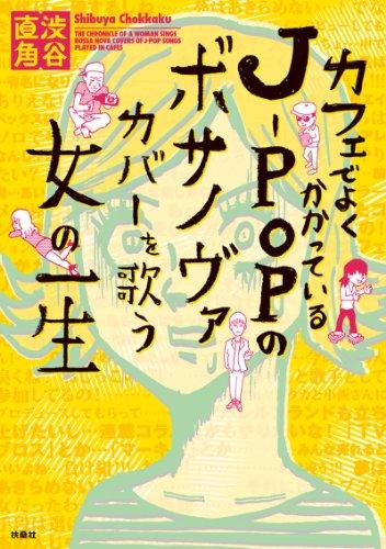 カフェでよくかかっているJーPOPのボサノヴァカバーを歌う女の一生 (SPA!コミックス)の詳細を見る