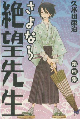 さよなら絶望先生(4) (週刊少年マガジンコミックス)