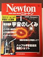 Newton ニュートン 1995年1月号(完全図解 宇宙のしくみ)
