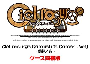 【ケース同梱版】Ciel nosurge Genometric Concert Vol.1~契絆ノ詩~