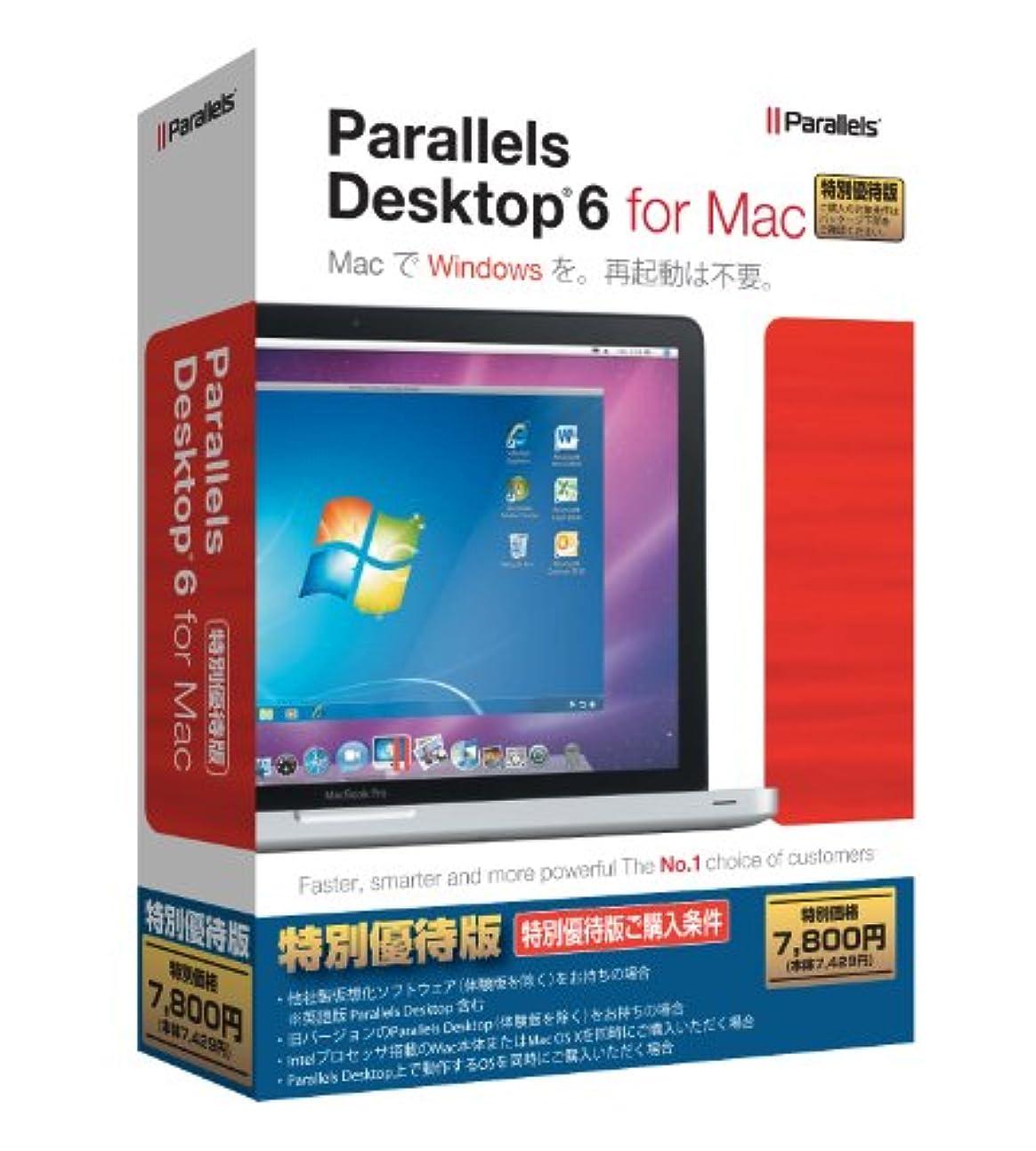 別の順応性のあるダーベビルのテスParallels Desktop 6 for Mac 特別優待版
