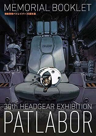 30th HEADGEAR EXHIBITIONメモリアルブックレット