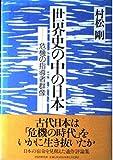 世界史の中の日本―危機の指導者群像