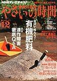 NHK 趣味の園芸 やさいの時間 2012年 12月号 [雑誌] 画像