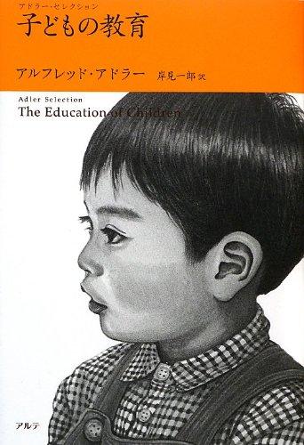 子どもの教育―アドラー・セレクションの詳細を見る