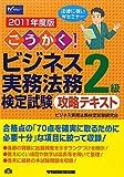 ごうかく!ビジネス実務法務検定試験2級攻略テキスト〈2011年度版〉