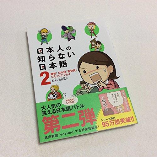 日本人の知らない日本語 2爆笑! 日本語「再発見」コミックエッセイ (メディアファクトリーのコミックエッセイ)の詳細を見る