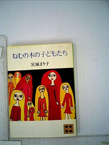 ねむの木の子どもたち (1981年) (講談社文庫)