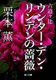 六道ヶ辻 ウンター・デン・リンデンの薔薇 (角川文庫)