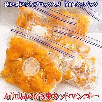 石垣島の「冷凍カットマンゴー」約2kg入り (500g×4パック・果肉のみ) 国産・沖縄 2019年収穫分