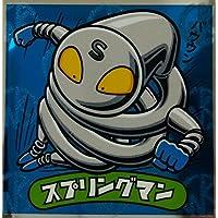 ロッテ 肉リマン チョコ シール ステッカー 青コーナー No.15 スプリングマン