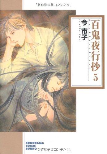百鬼夜行抄 5 (ソノラマコミック文庫 い 65-9)の詳細を見る