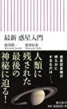 最新 惑星入門 (朝日新書)