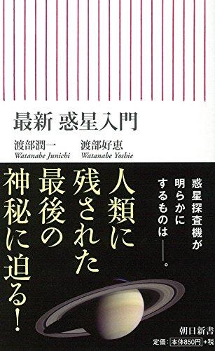 最新 惑星入門 (朝日新書)の詳細を見る